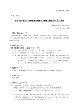 上級編(実践コース) - 一般財団法人 日本規格協会