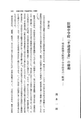 旧制中学校 「半途退学者」- の様相 ー 明治後期大阪府下中学校史の 一