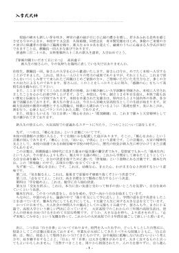平成26年度 入学式 校長式辞