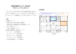 静岡県地震防災センター展示物を 一部リニューアルしました!