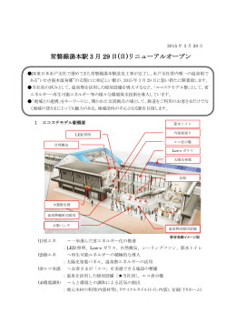 常磐線湯本駅 3 月 29 日(日)リニューアルオープン