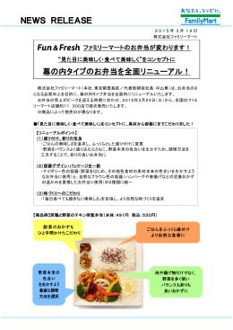 NEWS RELEASE 幕の内タイプのお弁当を全面リニューアル!