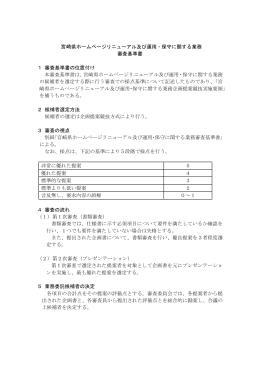 宮崎県ホームページリニューアル及び運用・保守に関する業務 審査基準