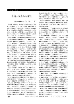 j 北川一栄先生を憶う - 日本オペレーションズ・リサーチ学会