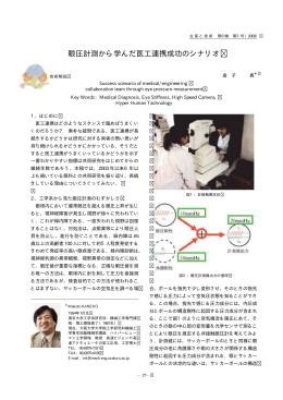 眼圧計測から学んだ医工連携成功のシナリオ