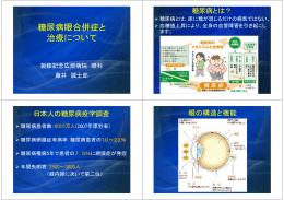 糖尿病眼合併症と 治療について