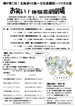 輝け第1回!北海道  大阪~市民喜劇団~コラボ公演
