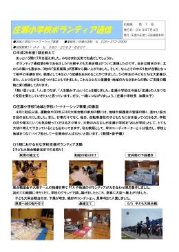 ⑦ - 庄瀬小学校