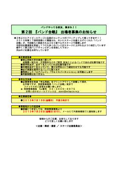 バンド合戦2013 応募要項 - AOYAMA GREEN FESTIVAL(青山学院