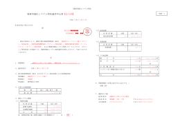 業務用電化システム契約適用申込書【記入例】