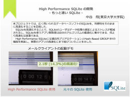 High Performance SQLite の開発 - もっと速い SQLite