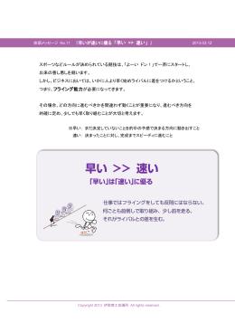 No.11 『早いが速いに優る 「早い >> 速い」 』