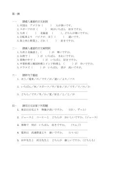 第一課 一、 請填入適當的日文助詞 1.中国は アメリカ( ) 人が多いです