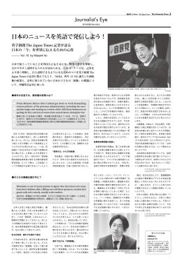 日本のニュースを英語で発信しよう!