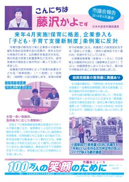 PDFダウンロード - 日本共産党北九州市議団