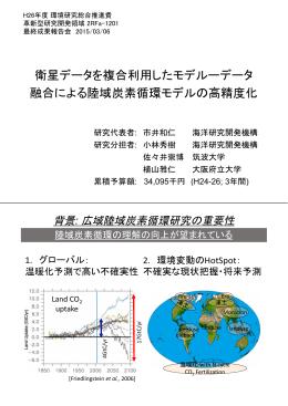 衛星データを複合利用したモデルーデータ 融合による陸域炭素循環