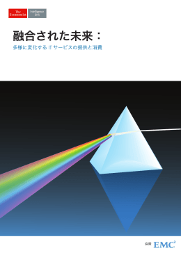 融合された未来: - EMC.com