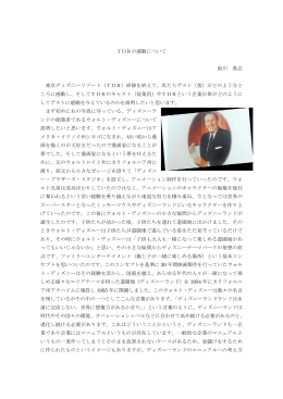 TDRの感動について 前川 貴志 東京ディズニーリゾート(TDR)研修を終えて