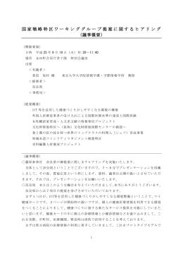 PDF形式:225KB