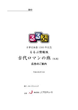 るるぶ情報版 古代ロマンの旅(仮題)