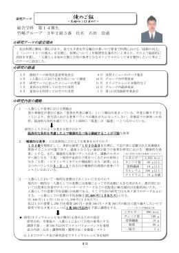 実践研究発表会冊子 俺のご飯 ~究極のレシピを求めて