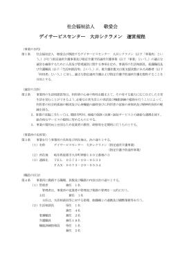 デイサービスセンター大井シクラメン 運営規定