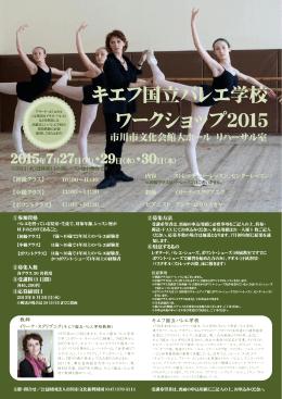 キエフ国立バレエ学校ワークショップ2015 申込用紙