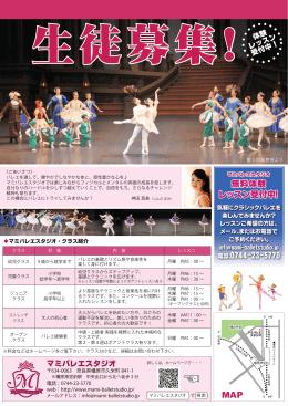 生徒募集のチラシを掲載 - マミ バレエスタジオ