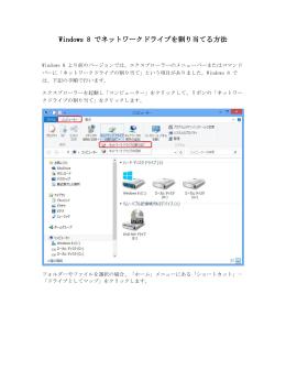 Windows 8 でネットワークドライブを割り当てる方法