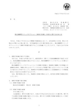 新株予約権 - 青森銀行