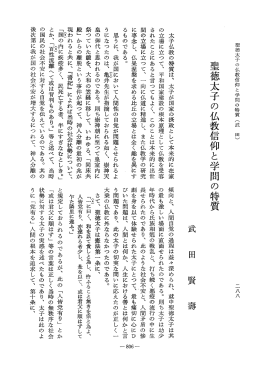 聖徳太子の仏教信仰と学問の特質 - J
