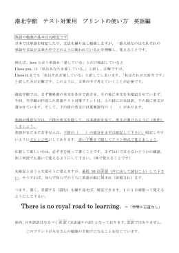 There is no royal road to learning. =「学問に王道なし」