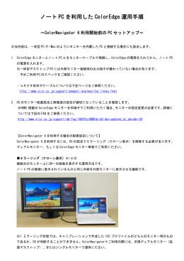 ノート PC を利用した ColorEdge 運用手順