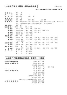 機構及び担当 - 大阪陸上競技協会