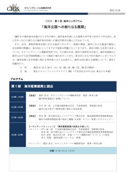 プログラム及び講演者紹介 - キヤノングローバル戦略研究所