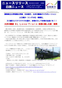 大井川鐵道 SL Love-Train 自然に親しむ旅 発売