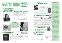 朗読とカンテレで親しむ宮沢賢治の世界