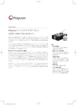 Polycom® シーリングマイクアレイ