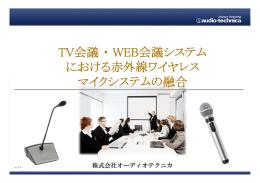 TV会議・ WEB会議システム における赤外線ワイヤレス マイクシステムの