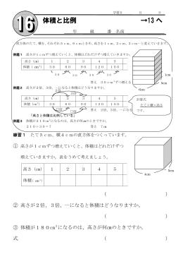 体積と比例 →13 へ