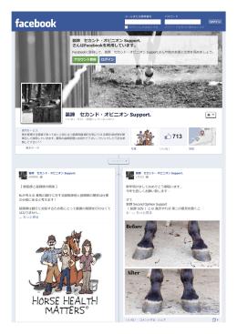 装蹄 セカンド・オピニオン Support.