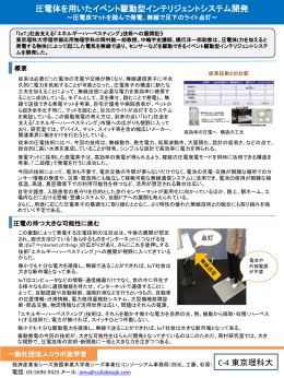 圧電体を用いたイベント駆動型 インテリジェントシステム