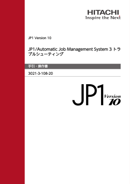 JP1/Automatic Job Management System 3 トラブルシューティング