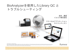 BioAnalyzerを使用したLibrary QC と トラブル
