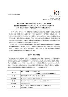 東京 IT 新聞、「東京スマホセキュリティサミット 2011」を開催 夏野剛氏