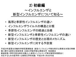 都道府県・市町村向け 新型インフルエンザ等特措法に対応するための