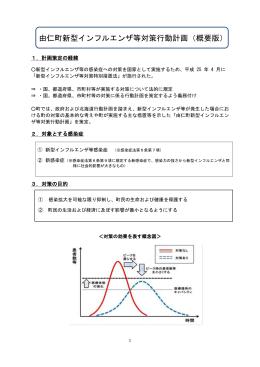 由仁町新型インフルエンザ等対策行動計画(概要版)