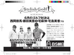 6月のゴルフ対決は 西岡徳馬・藤田美里 宅麻伸・宅島美香プロ