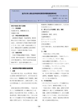 金沢大学人間社会学域学校教育学類附属高等学校