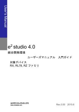 e2 studio 統合開発環境 ユーザーズマニュアル 入門ガイド